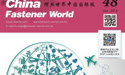China Fastener World, October 2016