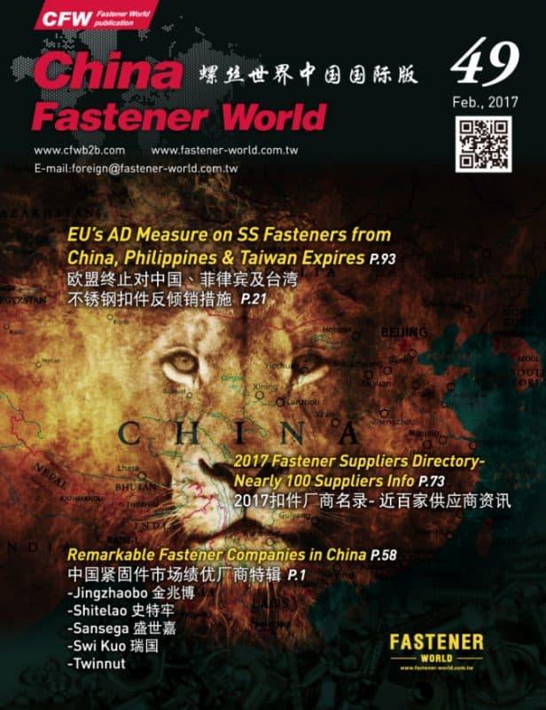 China Fastener World, February 2017